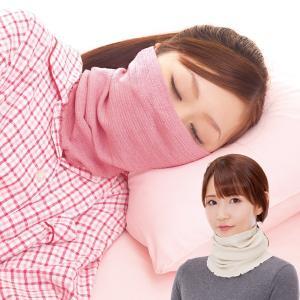 シルク マスク 夜 乾燥 のど 加湿 おやすみマスク  シル...