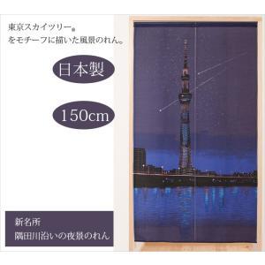 仕切り 目隠しカーテン のれん  新名所 隅田川沿いの夜景のれん|kodawari-zakka|02