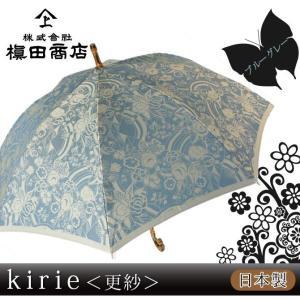 敬老の日 還暦祝い 傘 傘寿 プレゼント ギフト 槙田商店 甲州織  kirie 更紗 ブルーグリーン 03660023