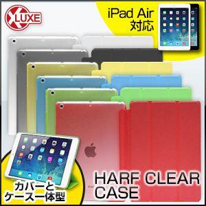 iPad Air ケース  ipad airにも対応!ハーフクリアケース カバー  対応機種:iPad Air