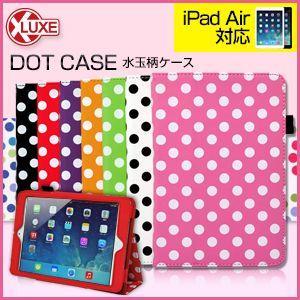iPad Air ケース  ipad airにも対応!ドットケース カバー  対応機種:iPad Air|kodawari1