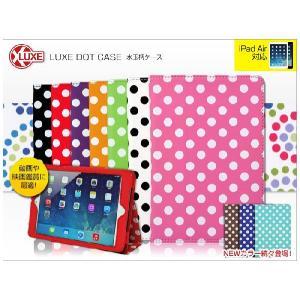 iPad Air ケース  ipad airにも対応!ドットケース カバー  対応機種:iPad Air|kodawari1|02
