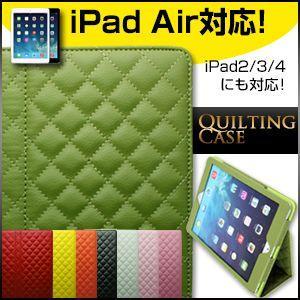 iPad Air ケース  ipad airにも対応!キルティングケース カバー  対応機種:ipad2/3/4/air|kodawari1
