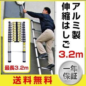 はしご アルミ製 伸縮 はしご ハシゴ 3.2m[安心の一年保証付]  (アルミ はしご/ハシゴ/梯子/伸縮はしご/軽量/コンパクト/送料無料/激安/最大3.2m)|kodawari1