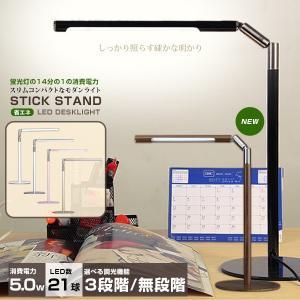 STICK STAND 【スティックスタンド】 LEDデスクライト LEDデスクスタンド|kodawari1
