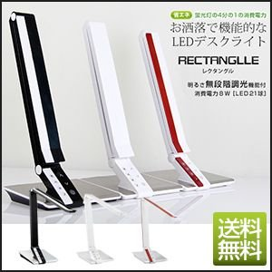 デスクライト  LEDデスクライト おしゃれ 無段階調光機能付き 斬新なデザイン! レクタングル  【送料無料】|kodawari1