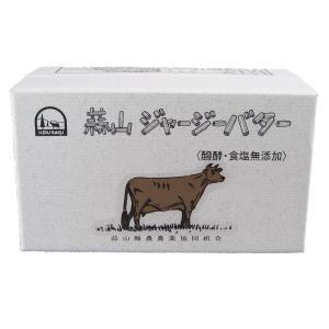 蒜山ジャージーバター450g(無塩・発酵)箱有り