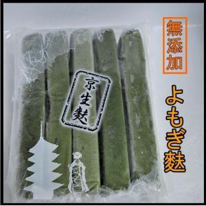 内容量 240g×5本 原材料 小麦グルテン、もち粉、よもぎ、 保存方法 要冷凍 賞味期限(商品に記...
