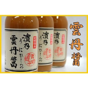 雲丹醤 うにひしお 雲丹醤油 |kodawariichibaya