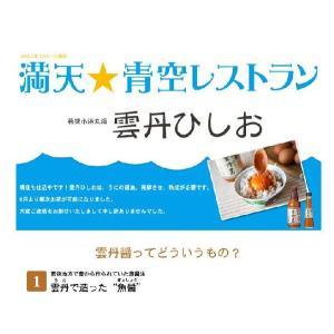 雲丹醤 うにひしお 雲丹醤油 |kodawariichibaya|02