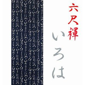 ふんどし 六尺ふんどし 和柄 いろは柄 藍色 日本の粋