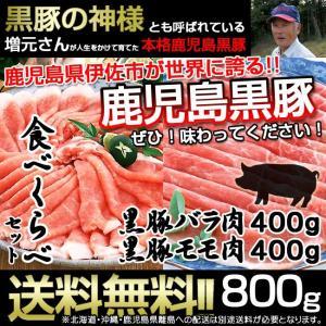 お歳暮 ギフト 鹿児島黒豚 黒豚贅沢 食べくらべセット1 バラ肉・400g モモ肉・400g お肉 豚肉 しゃぶしゃぶ鍋 美味しいお肉 六白 送料無料 一部地域除くの画像