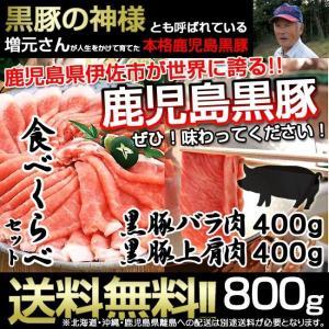 ※北海道・沖縄・鹿児島県離島への配送は別途送料が必要となります。  テレビでも大好評の黒豚の神様とも...