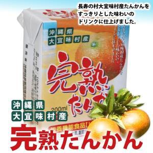 完熟たんかん200ml ×1ケース(24パック入り)|kodawariokinawa