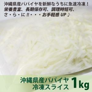 沖縄県産パパイヤ冷凍スライス1kg|kodawariokinawa