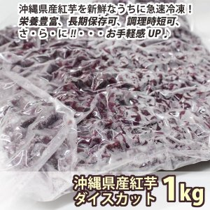 沖縄県産紅芋冷凍ダイスカット1kg|kodawariokinawa