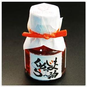 くめじまのラー油(100g) kodawariokinawa