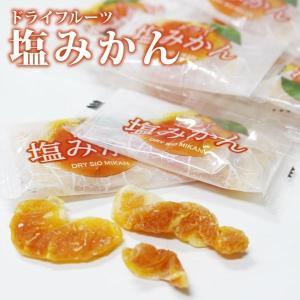 ドライ塩みかん 60g ×5個セット|kodawariokinawa
