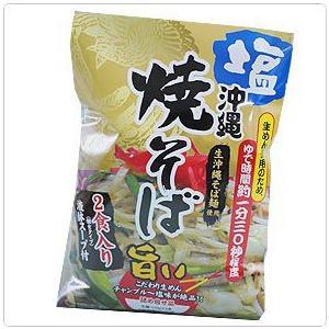 【沖縄ソバ 沖縄そば】塩焼きそば2食入り 袋タイプ(生めん)|kodawariokinawa