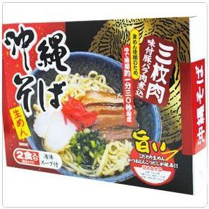 【沖縄ソバ】沖縄そば2食入り 味付け豚バラ肉入り|kodawariokinawa