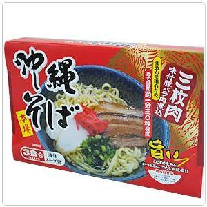 【沖縄ソバ】沖縄そば3食入り 味付け豚バラ肉入り|kodawariokinawa