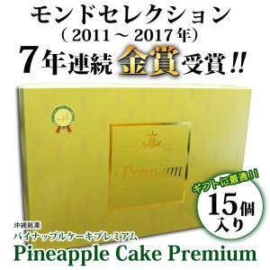 パイナップルケーキプレミアム(特大) 15個入 ×3箱set|kodawariokinawa
