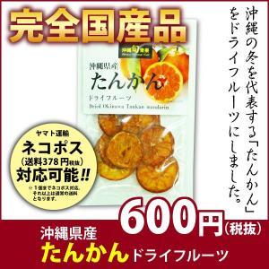 沖縄県産たんかんドライフルーツ 15g|kodawariokinawa