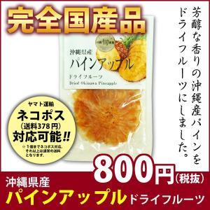 沖縄県産パインアップルドライフルーツ 30g|kodawariokinawa