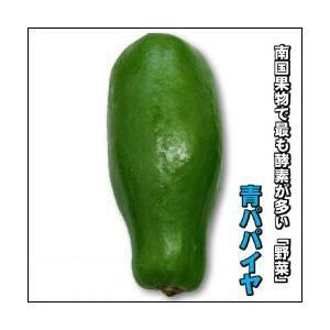 青パパイヤ1個(200g〜350g)|kodawariokinawa
