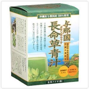 与那国長命草青汁 30包 kodawariokinawa