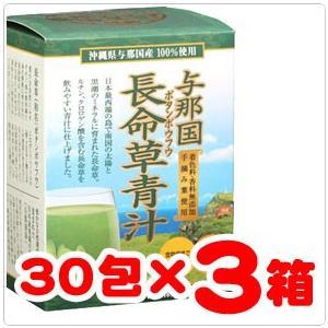 与那国長命草青汁 30包 × 3箱 kodawariokinawa