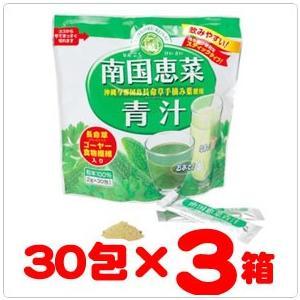 南国恵菜青汁 30包×3箱 kodawariokinawa