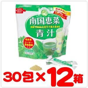 【沖縄特産健康食品】南国恵菜青汁30包×12箱 kodawariokinawa