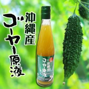 無添加 沖縄産ゴーヤー原液 ×12本(1ケース) 箱なし kodawariokinawa