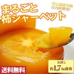 まるごと柿シャーベット約2kg(12-20玉前後)冷凍 山形...