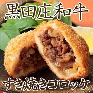 ソースのいらない黒田庄和牛 すき焼きコロッケ120g×9個入り 産地直送 冷凍食品 揚げ物(送料無料)