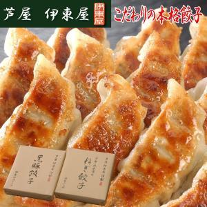 ■芦屋伊東屋の心 お客様に本当に美味しくて価値のある餃子を召し上がって頂きたい・・・。」 そんな思い...