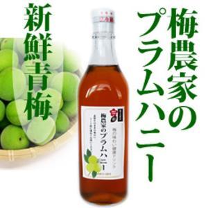 ☆梅農家の梅と蜂蜜シロップ。天然素材にこだわった梅ドリンク。 夏はクエン酸効果でのりきりたい、健康に...