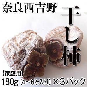 奈良 西吉野の干柿 180g(4〜6ヶ入り)×3袋 家庭用 ...