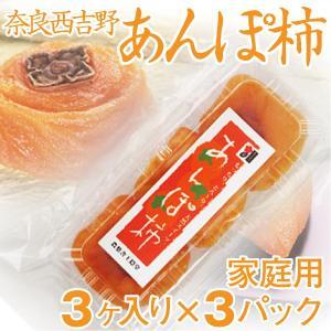 あんぽ柿 180g(3ヶ入り)×3パック 家庭用 奈良西吉野...