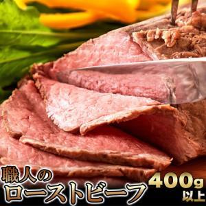 無添加 職人のローストビーフ 400g以上 冷凍 こだわり厳選食品館
