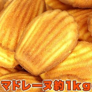有名洋菓子店の高級 マドレーヌ1kg(送料無料)|こだわり厳選食品館
