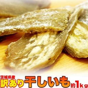 訳あり 干し芋 どっさり 1kg(茨城県産)(送料無料)