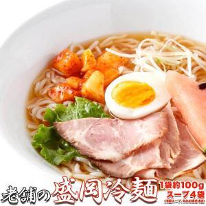 【ゆうパケット送料無料】本場名産品 老舗の盛岡冷麺4食スープ付き(100g×4袋)