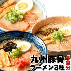 (ゆうパケット送料無料)九州のご当地ラーメン3種類を食べ比べ!!九州豚骨ラーメン4食(スープ付き)