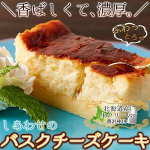 しあわせのバスクチーズケーキ(ロング)≪冷凍≫