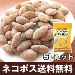 (ゆうパケット送料無料)ハニーバターアーモンド(28g)x5個セット 1000円ポッキリ