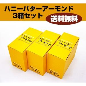 ハニーバターアーモンド(28g)x12個入り 3箱セット(送料無料)