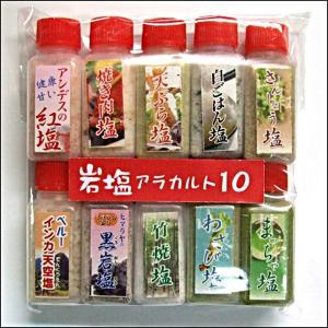 岩塩を使用した味付け塩。お試しに使いやすいミニタイプ(10個入り)です。  アンデス紅塩 焼き肉塩 ...