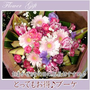 生花 おまかせブーケ風花束  母の日 誕生日 父の日 供 発表会 送別 祝|kodemari-jp